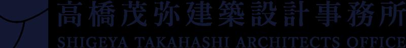 高橋茂弥建築設計事務所